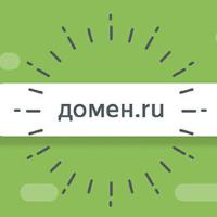 Какой домен лучше выбрать для сайта и как правильно это сделать. Часть 1