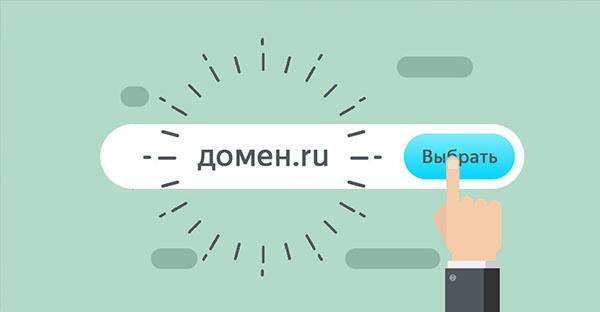 Какой домен лучше выбрать для сайта и как правильно это сделать. Часть 2