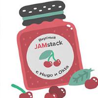Введение в JAMstack. Как сделать статический сайт на Hugo и Okta