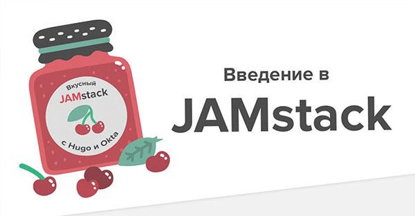 JAMstack, статический сайт