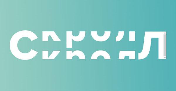 Как стилизовать или убрать полосу прокрутки — CSS скроллбар