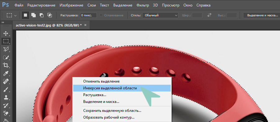 Adobe Photoshop — удаление фона