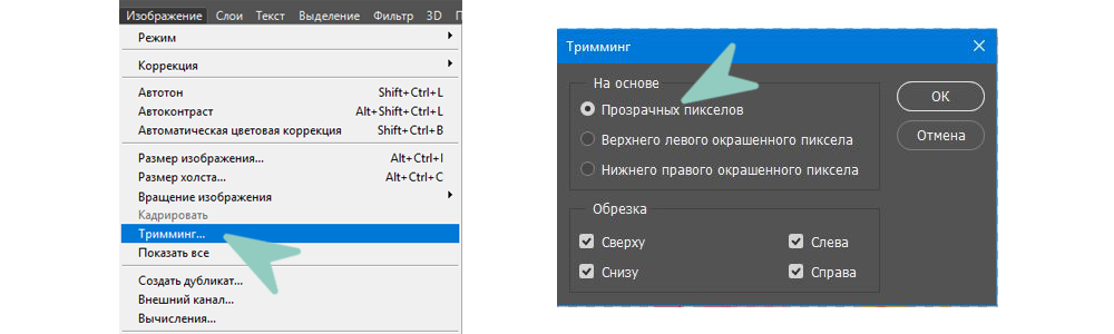 Удаление фона в Adobe Photoshop