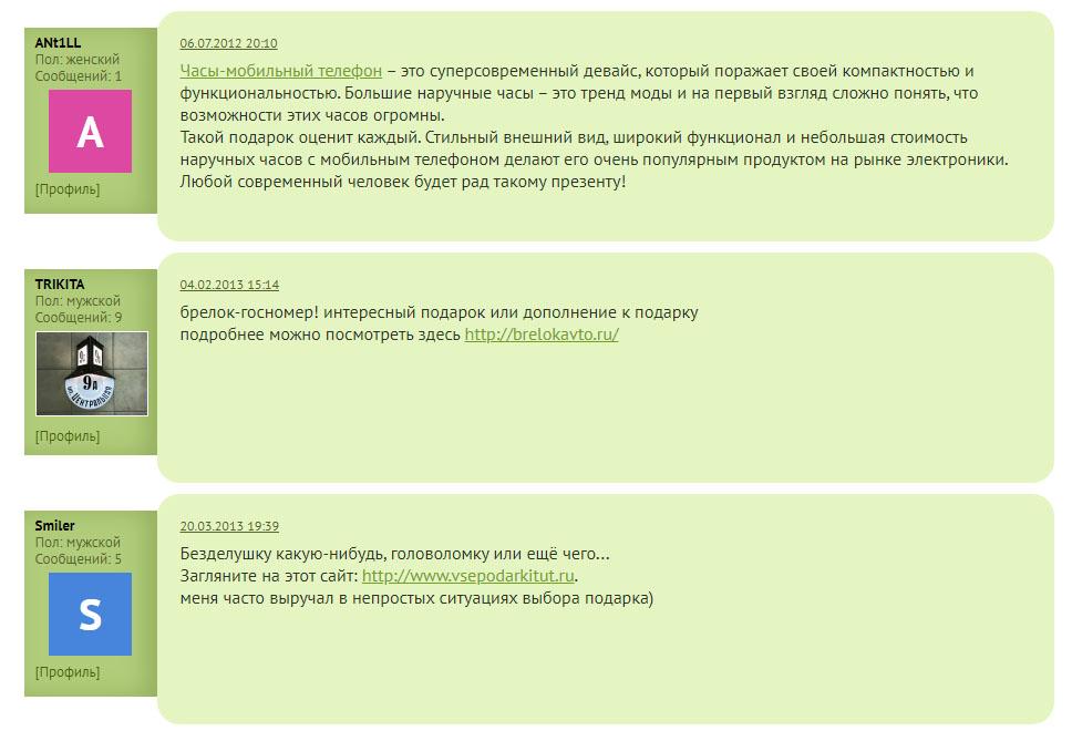 Бесплатные площадки для размещения ссылок на сайт поэтапное продвижение своего сайта